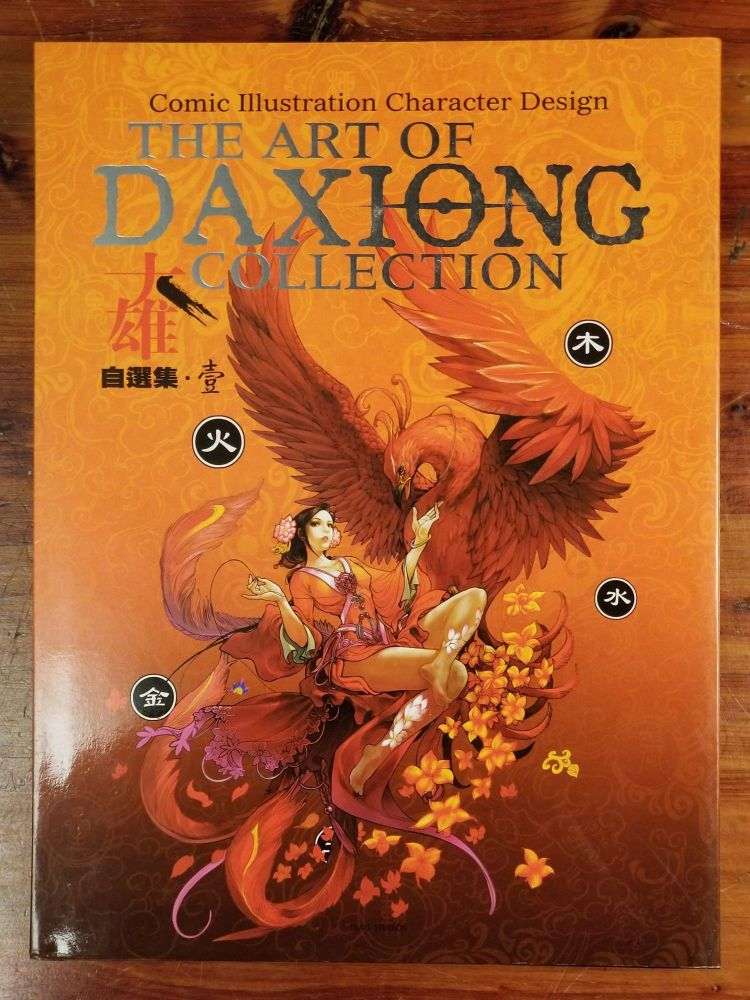 The Art of Daxiong Collection. DAXIONG, SIGNED.