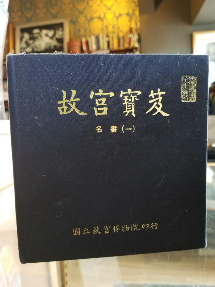 Book From the National Palace Museum, China, Paintings, in Celebration of 60th Anniversary. China National Palace Museum, publisher.