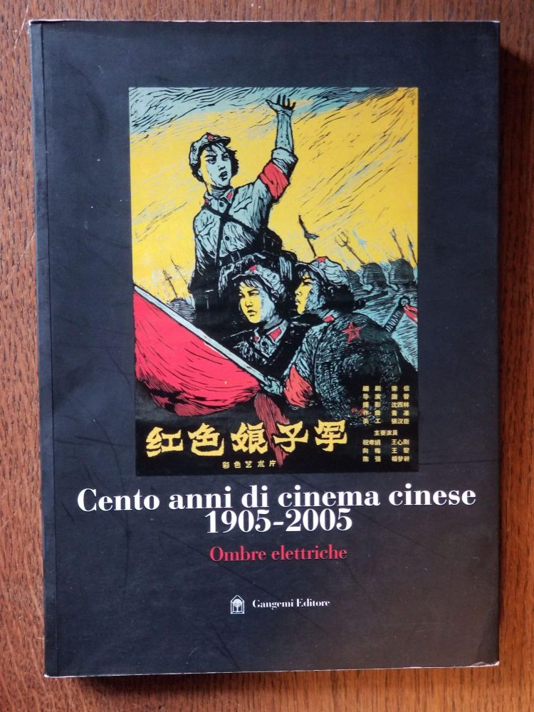 Cento Anni de Cinema Cinese 1905-2005 (One Hundred Years of Chinese Cinema); Ombre Elettriche [Electric Shadows]. Marco MULLER, Alessandro NICOSIA.