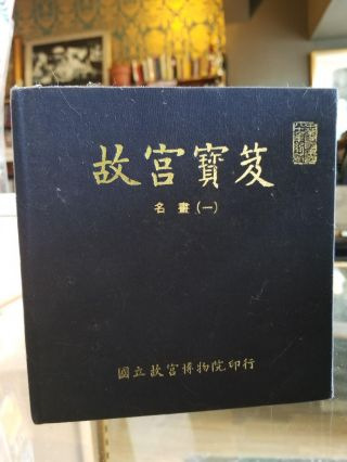 Book From the National Palace Museum, China, Paintings, in Celebration of 60th Anniversary. CHINA...